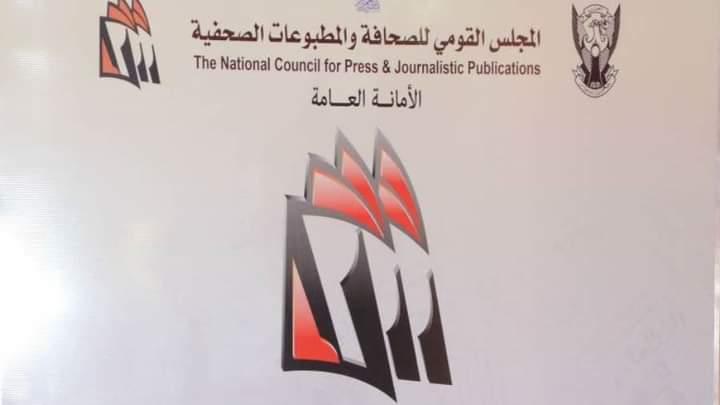 المجلس القومي للصحافة والمطبوعات الصحفية