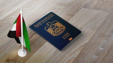 جواز السفر الإماراتي يعود مجدداً إلى الصدارة عالمياً